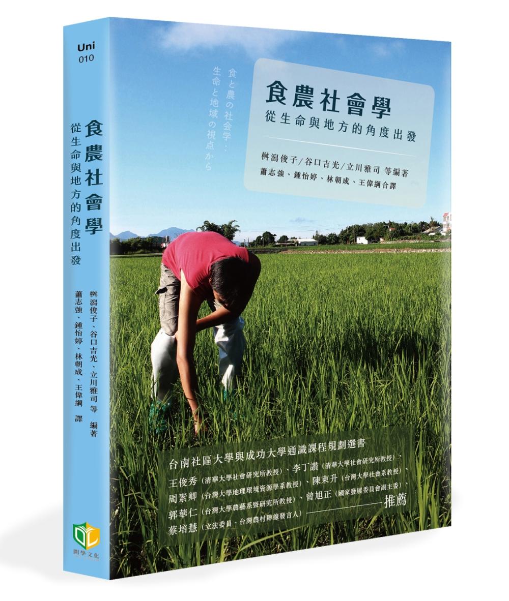 食農社會學:從生命與地方的角度出發