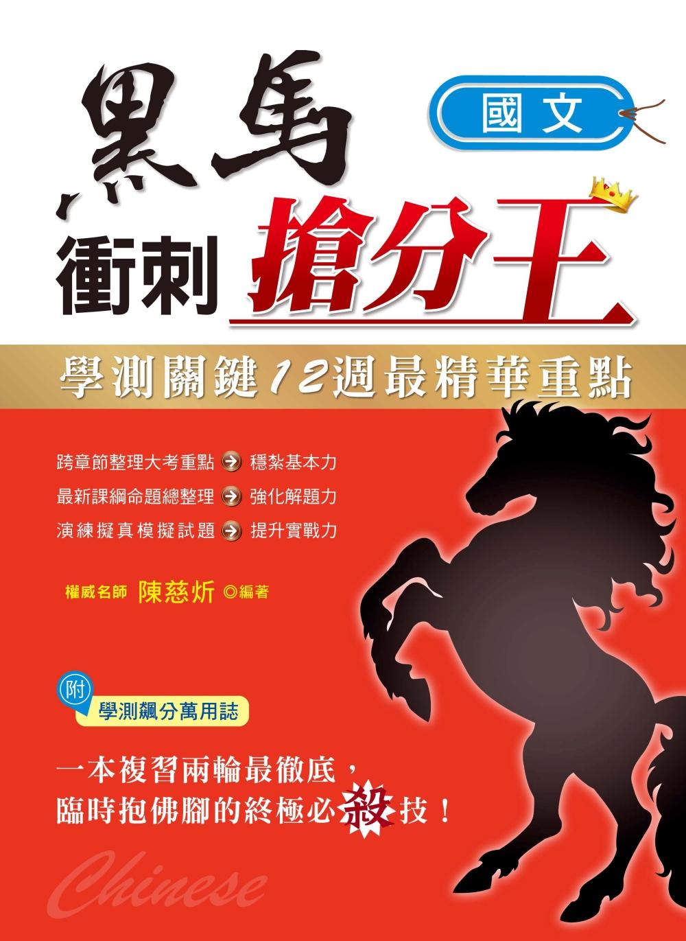 ◤博客來BOOKS◢ 暢銷書榜《推薦》學測關鍵12週黑馬衝刺搶分王:國文