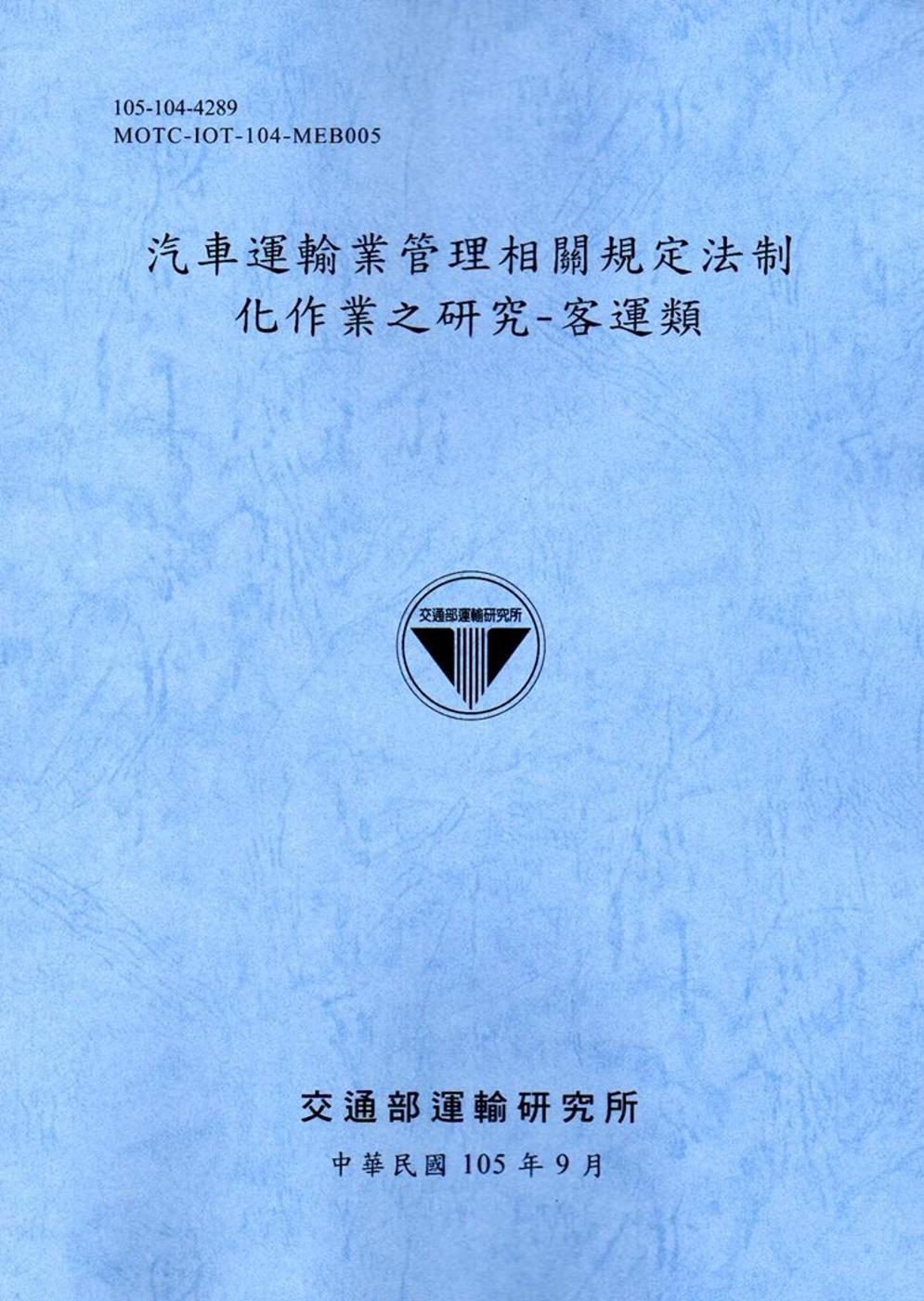 汽車運輸業管理相關規定法制化作業之研究-客運類[105藍灰]
