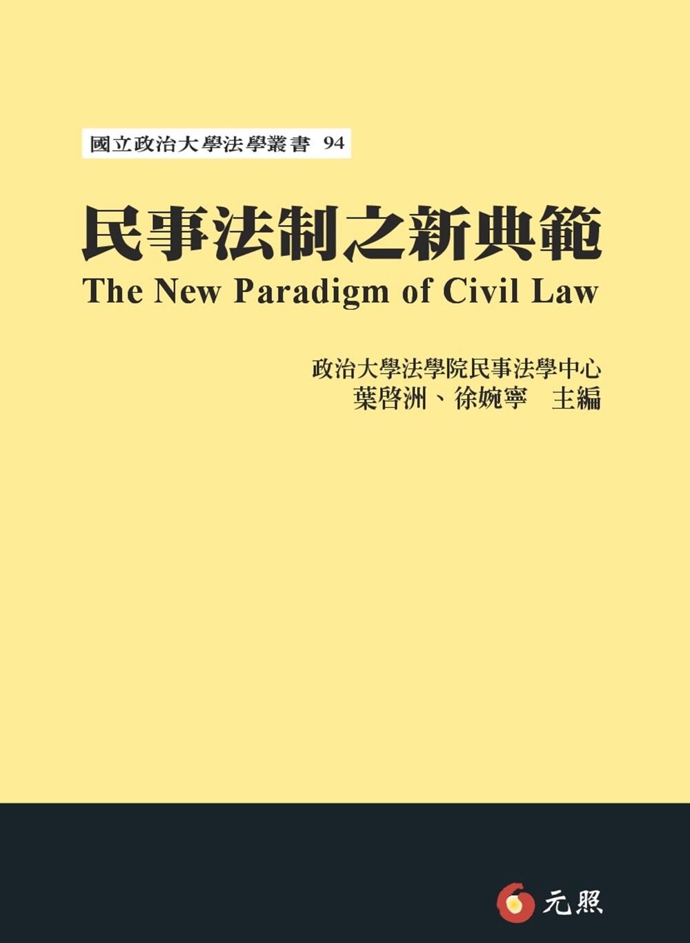 民事法制之新典範