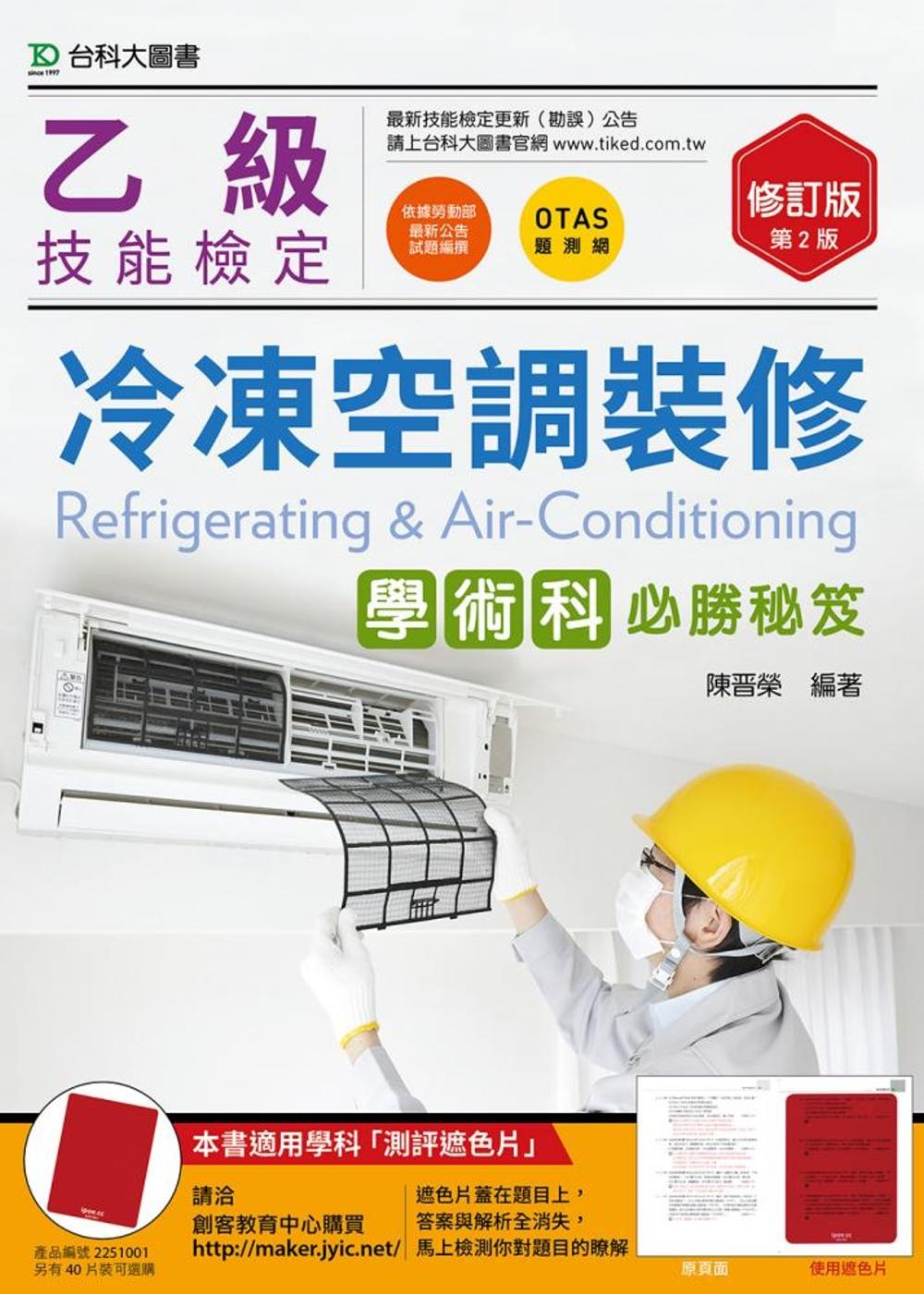 乙級冷凍空調裝修學術科必勝秘笈 - 修訂版(第二版) - 附贈OTAS題測系統