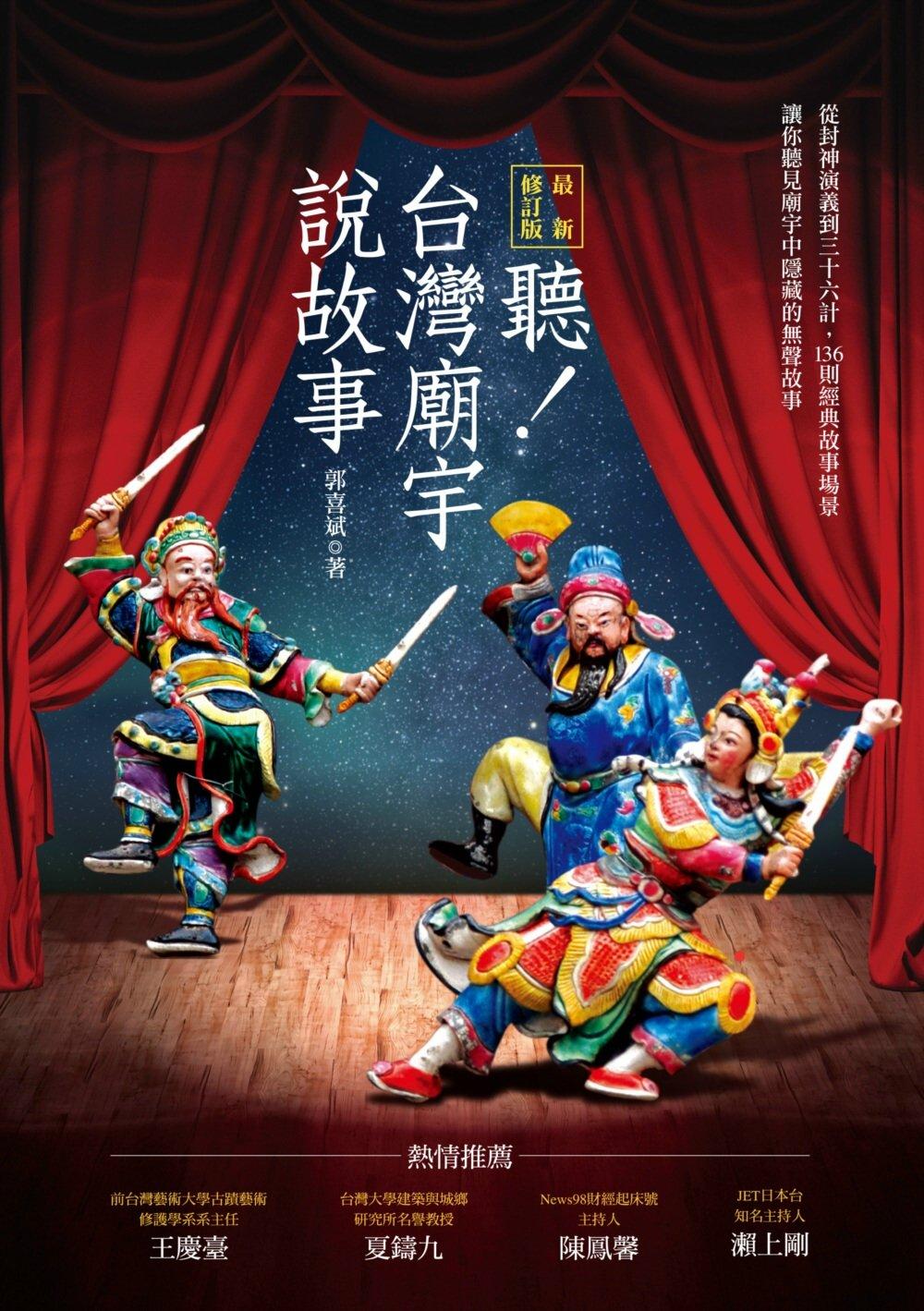 ◤博客來BOOKS◢ 暢銷書榜《推薦》聽!台灣廟宇說故事(最新修訂版)
