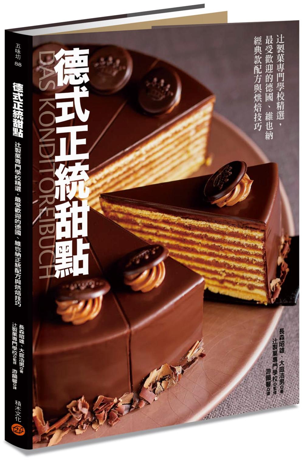 ◤博客來BOOKS◢ 暢銷書榜《推薦》德式正統甜點:辻製菓專門學校精選,最受歡迎的德國、維也納經典款配方與烘焙技巧