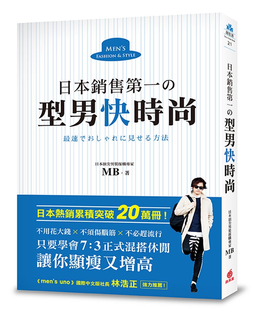 ◤博客來BOOKS◢ 暢銷書榜《推薦》日本銷售第一の型男快時尚:日本頂尖男裝採購專家教你,只要學會7:3正式混搭休閒,讓你顯瘦又增高,不用花大錢、不須傷腦筋、不必趕流行!