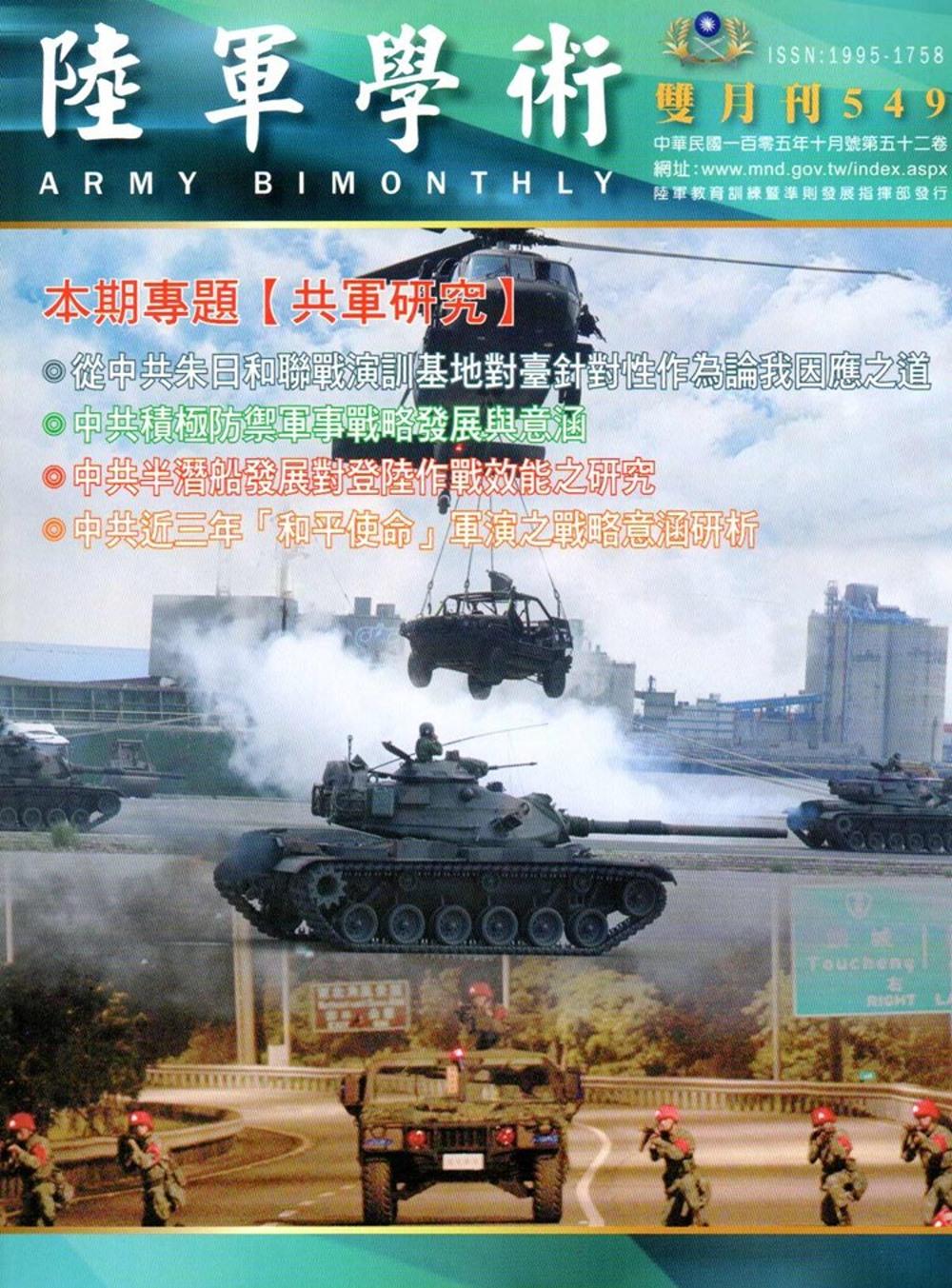 陸軍學術雙月刊549期(105.10)