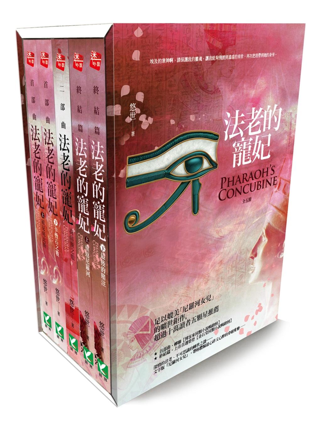 法老的寵妃 盒裝套書(全5冊)(2016新版)