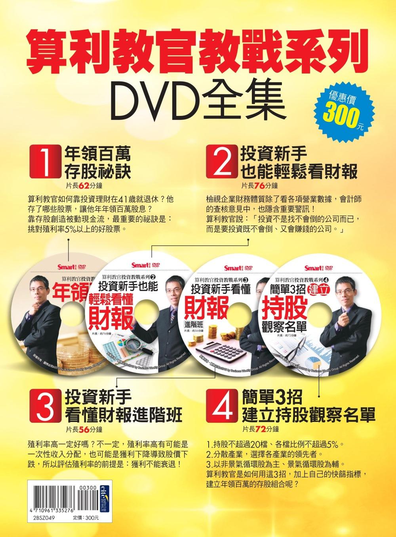 ◤博客來BOOKS◢ 暢銷書榜《推薦》算利教官教戰系列DVD