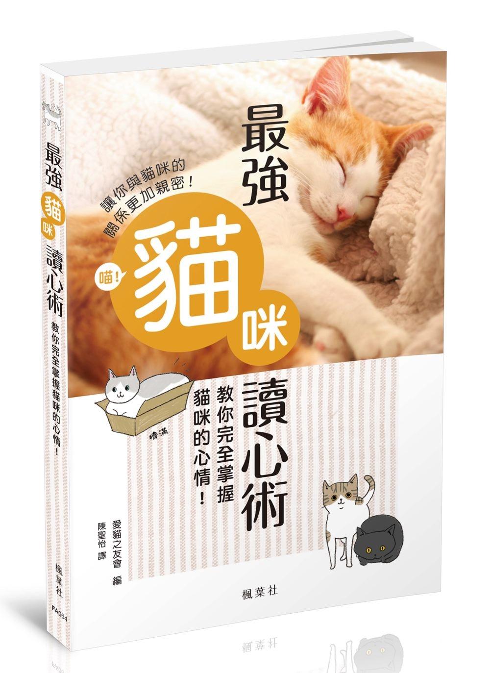 最強貓咪讀心術:教你完全掌握貓咪的心情!