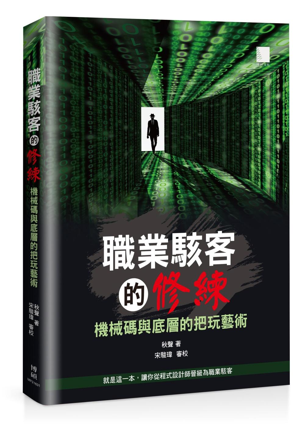 職業駭客的修練:機械碼與底層的把玩藝術