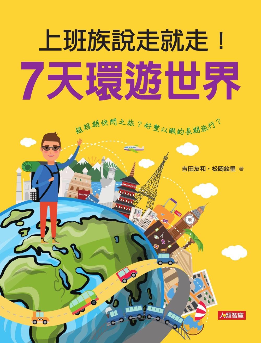 ◤博客來BOOKS◢ 暢銷書榜《推薦》上班族說走就走!7天環遊世界