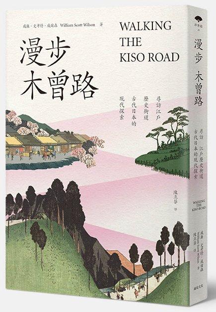 ◤博客來BOOKS◢ 暢銷書榜《推薦》漫步木曾路:尋訪江戶歷史街道古代日本的現代探索
