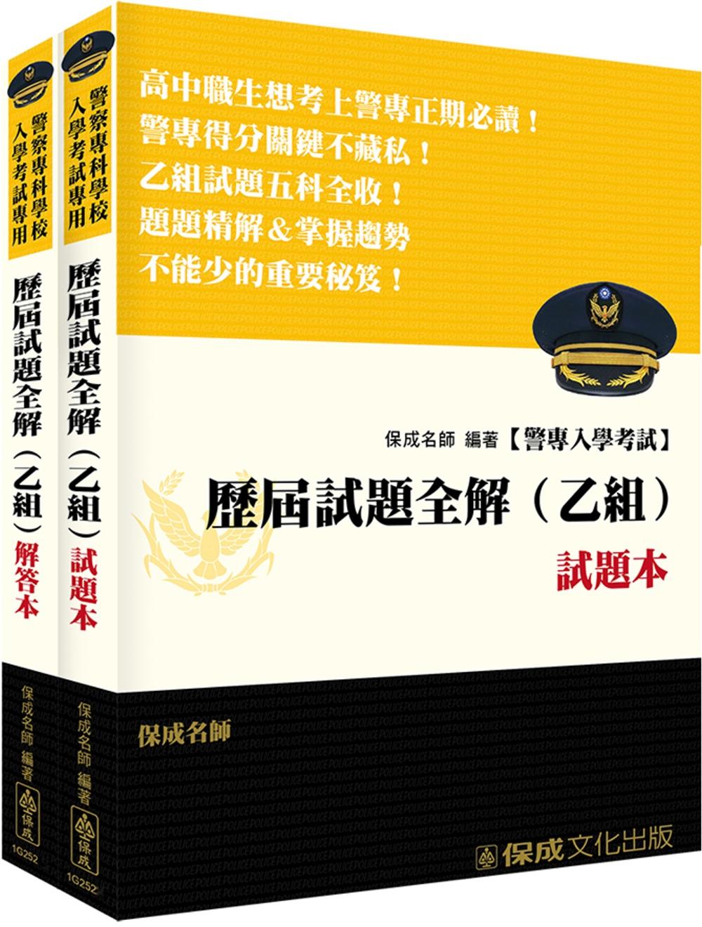 警專入學考試:歷屆試題全解(乙組)(含:試題本+解答本)<保成>