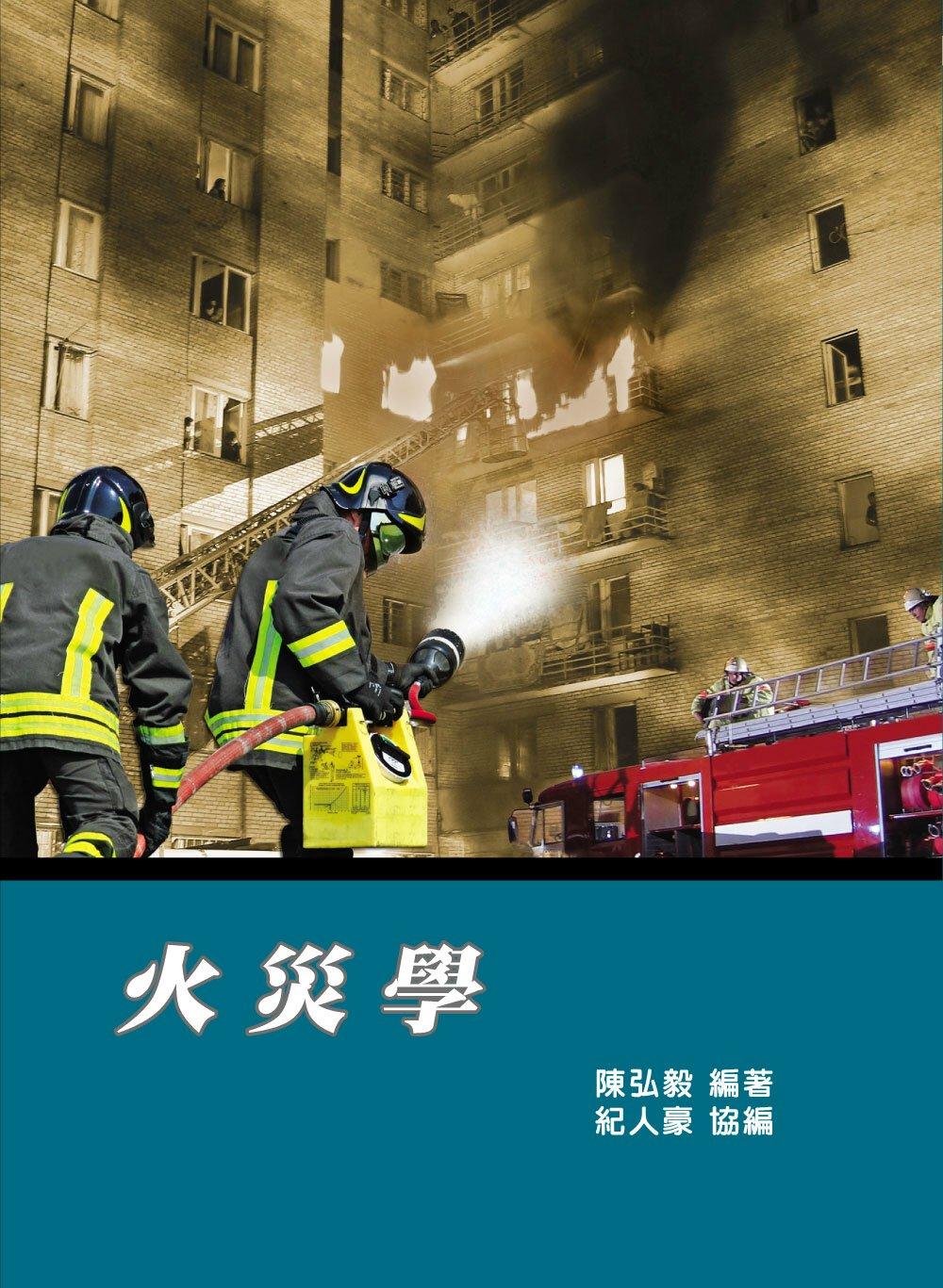 火災學(9版)