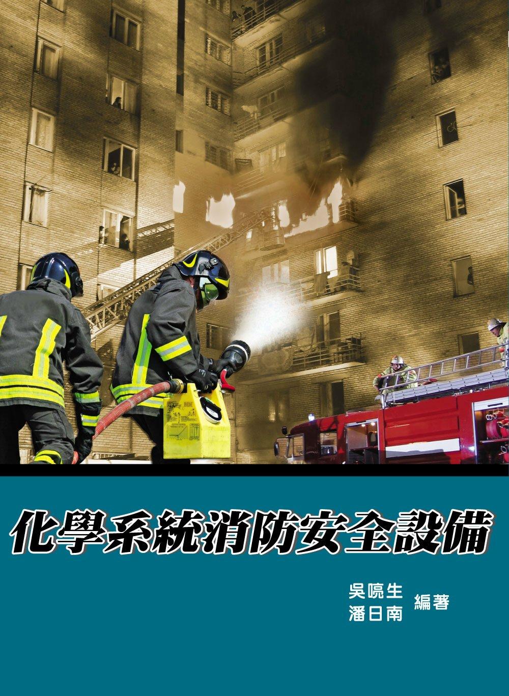 化學系統消防安全設備