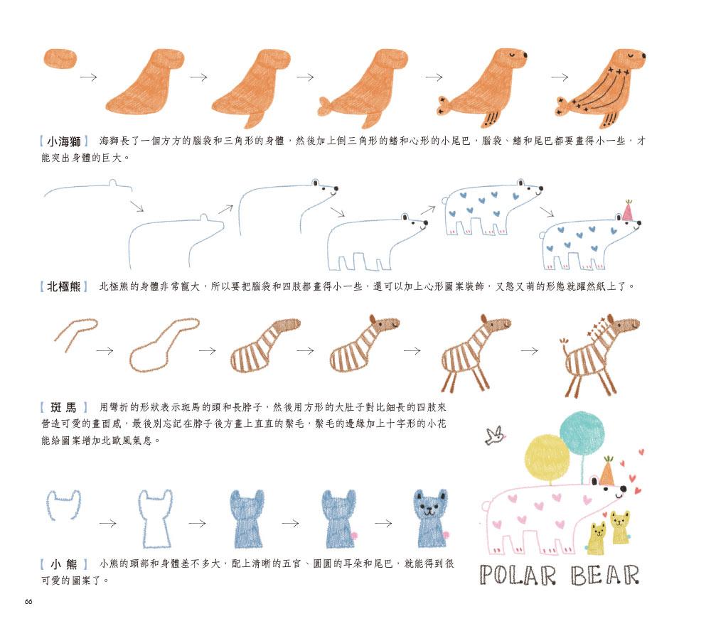 ◤博客來BOOKS◢ 暢銷書榜《推薦》1分鐘隨手畫出北歐風:1000個讓插畫家也驚呆的超簡單小塗鴉!