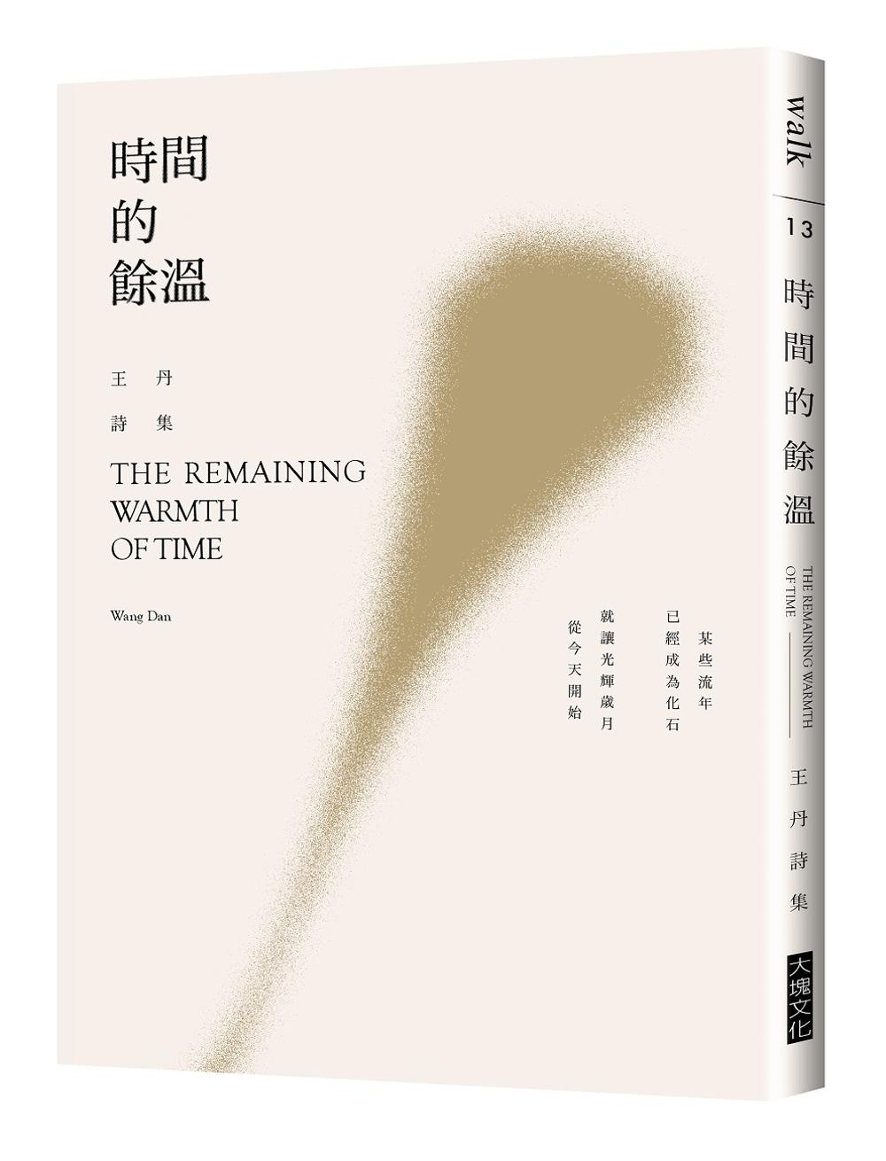 ◤博客來BOOKS◢ 暢銷書榜《推薦》時間的餘溫(王丹親簽版)