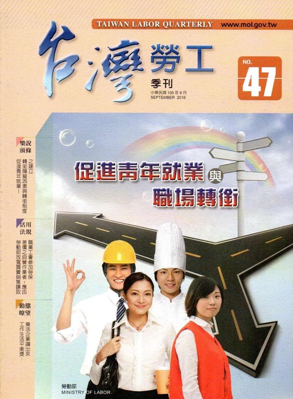 台灣勞工季刊第47期105.09