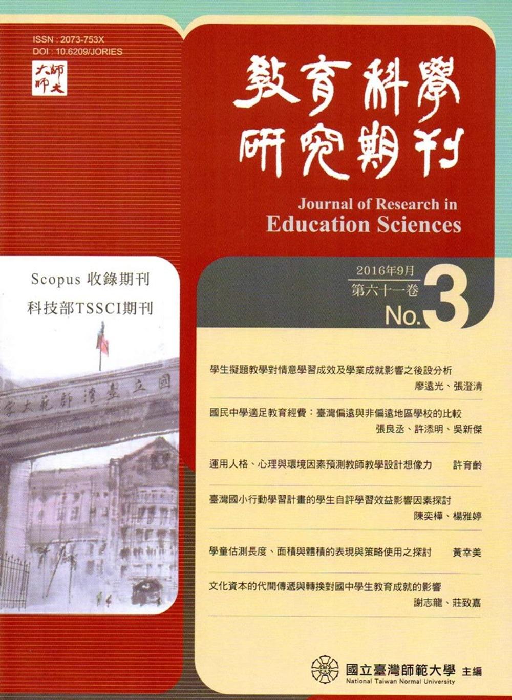 教育科學研究期刊第61卷第3期-2016.09