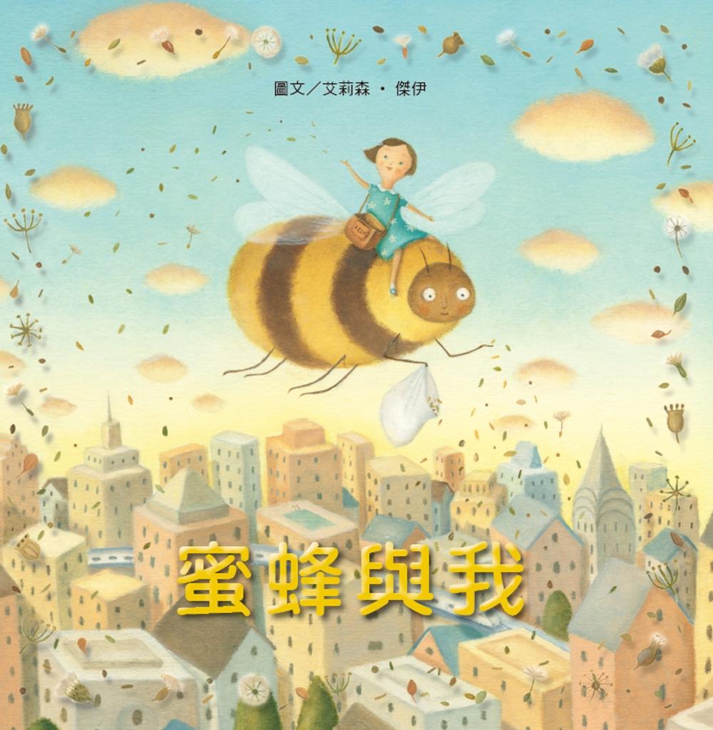 無字想像繪本1:蜜蜂與我