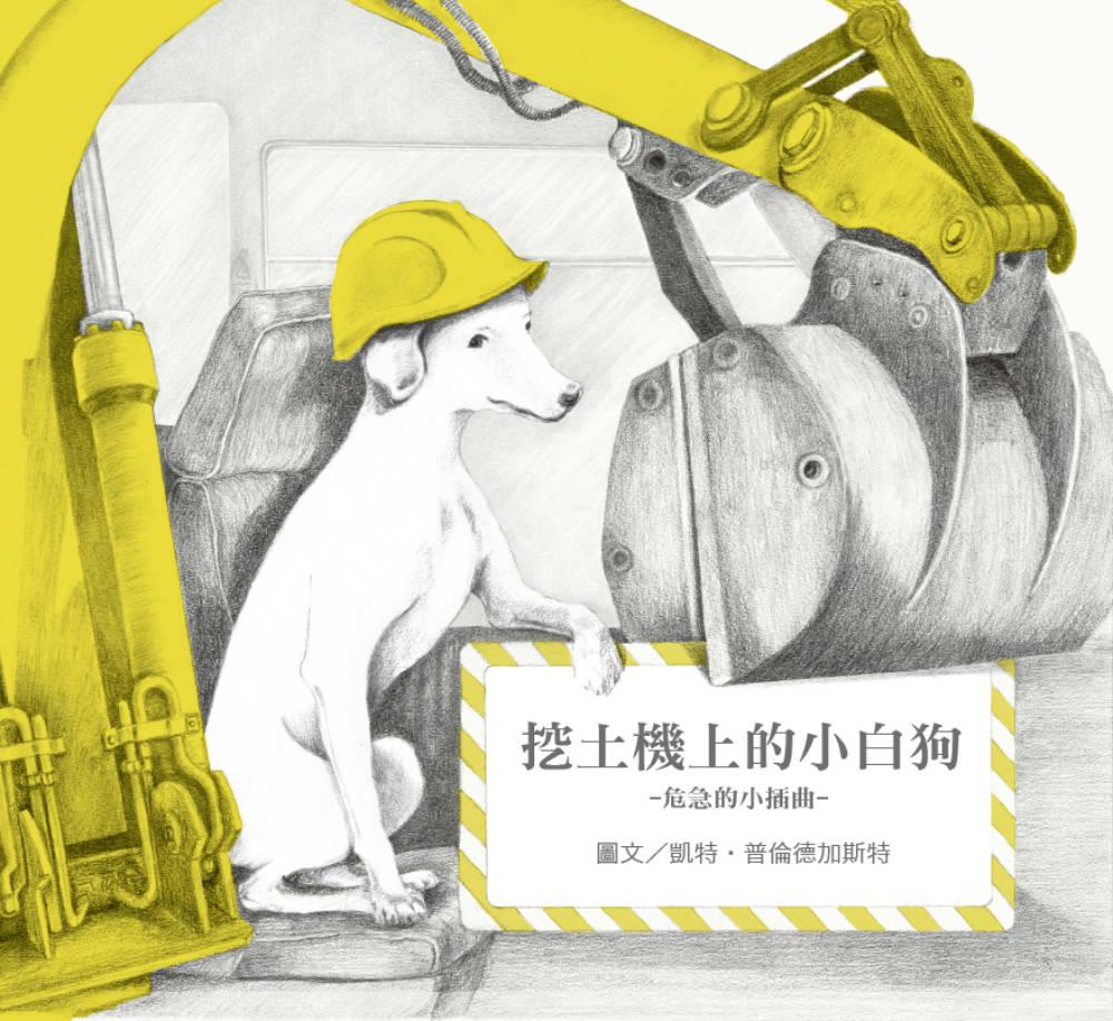 ◤博客來BOOKS◢ 暢銷書榜《推薦》無字想像繪本3:挖土機上的小白狗