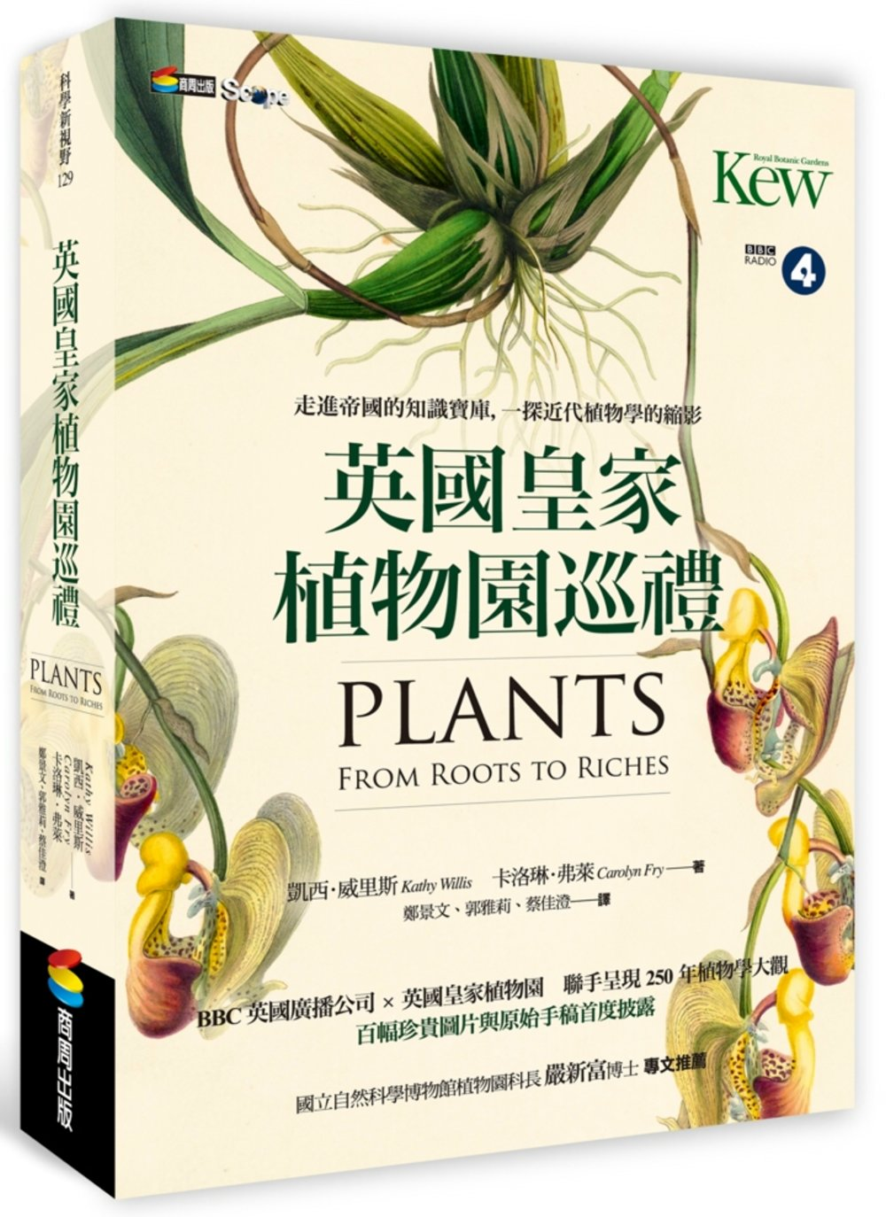 英國皇家植物園巡禮:走進帝國的知識寶庫,一探近代植物學的縮影
