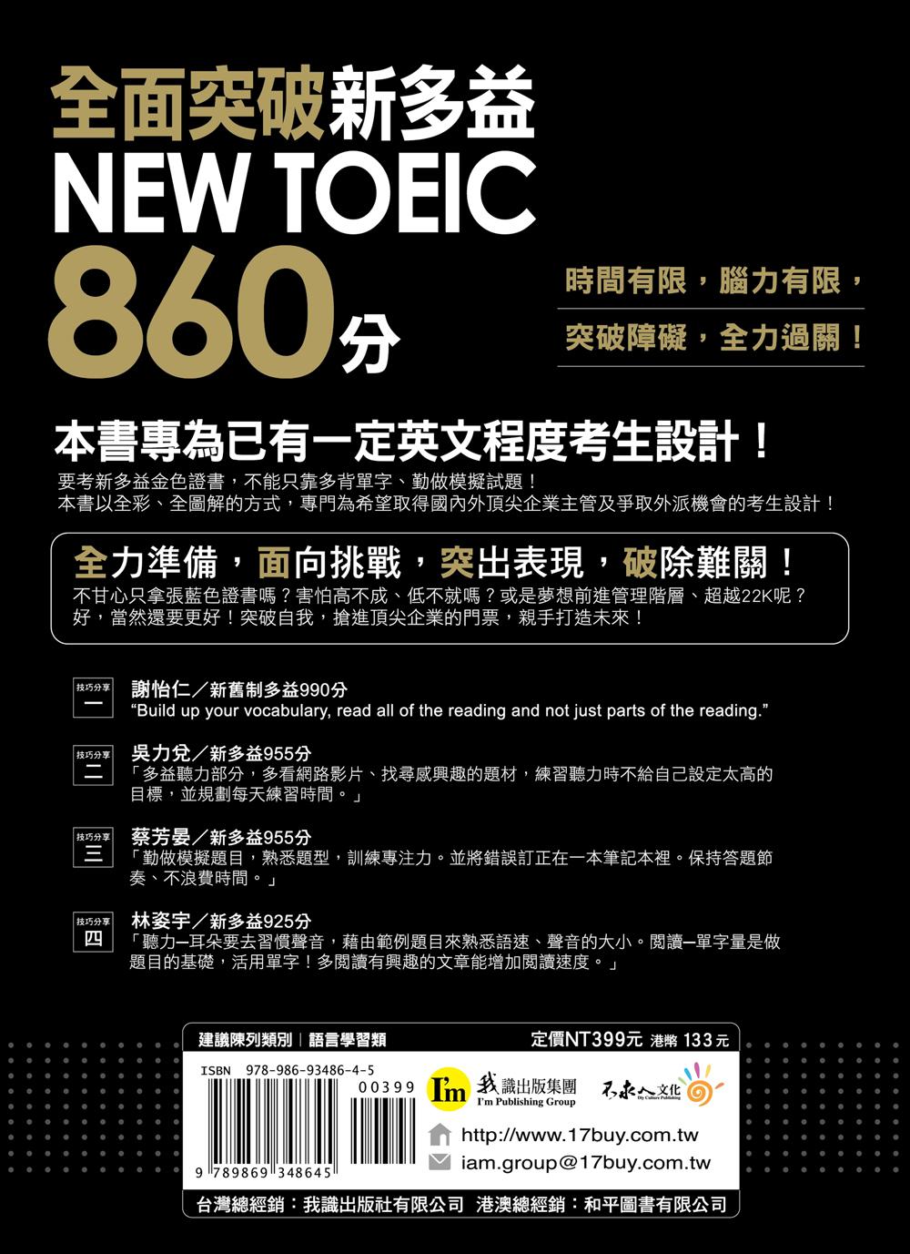 ◤博客來BOOKS◢ 暢銷書榜《推薦》全面突破新多益NEW TOEIC860分:專為取得「金色證書」及「晉升高階主管」設計!(附1MP3)