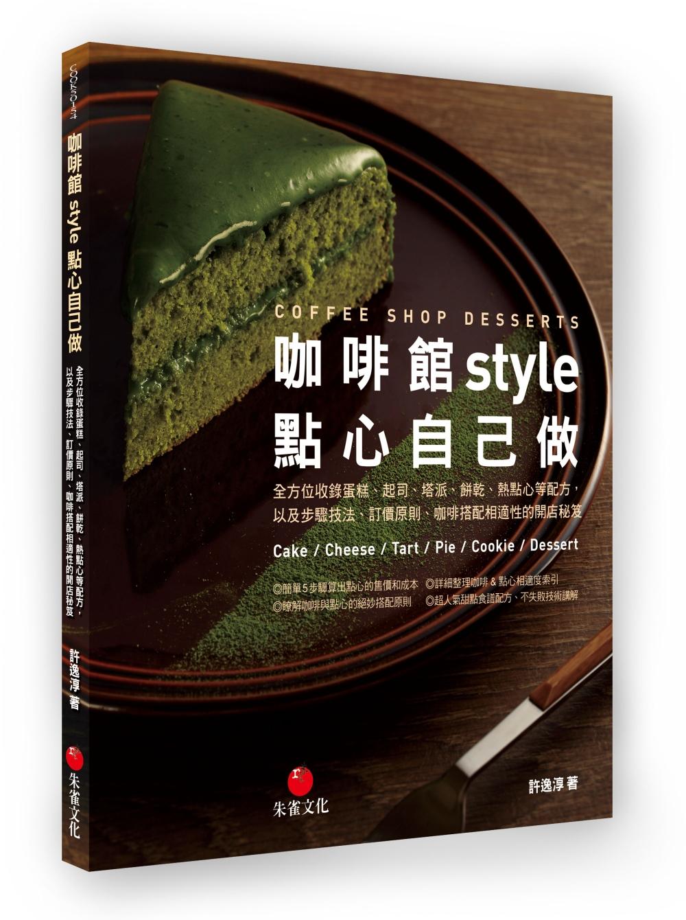 咖啡館style點心自己做:全方位收錄蛋糕、起司、塔派、餅乾、熱點心等配方,以及步驟技法、訂價原則、咖啡搭配相適性的開店秘笈