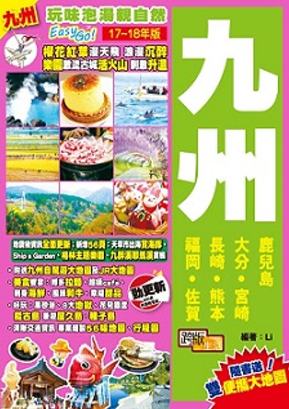 九州(17-18年版):玩味泡湯親自然Easy GO!