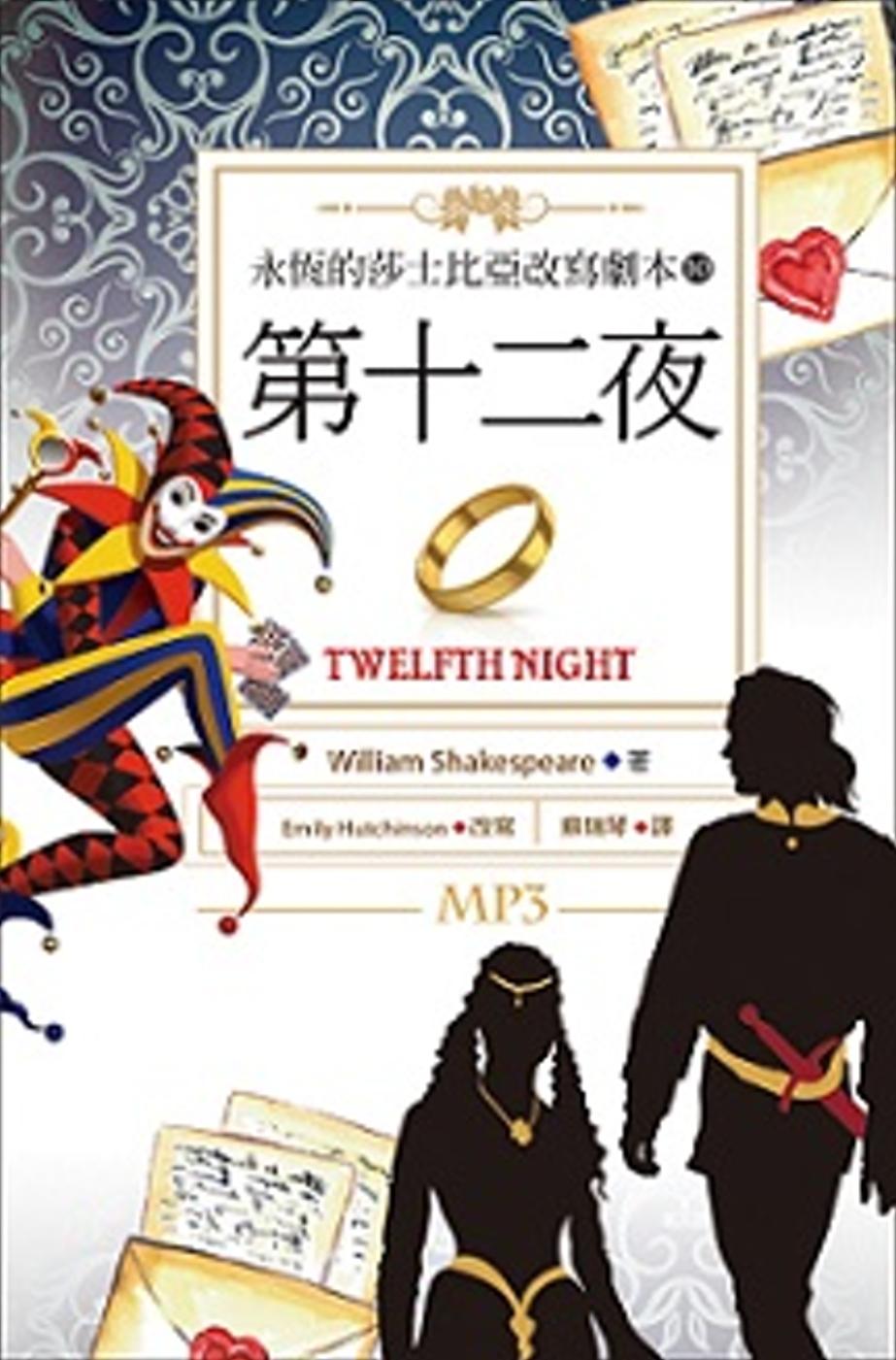第十二夜:永恆的莎士比亞改寫劇本10 (25K彩色+1MP3)