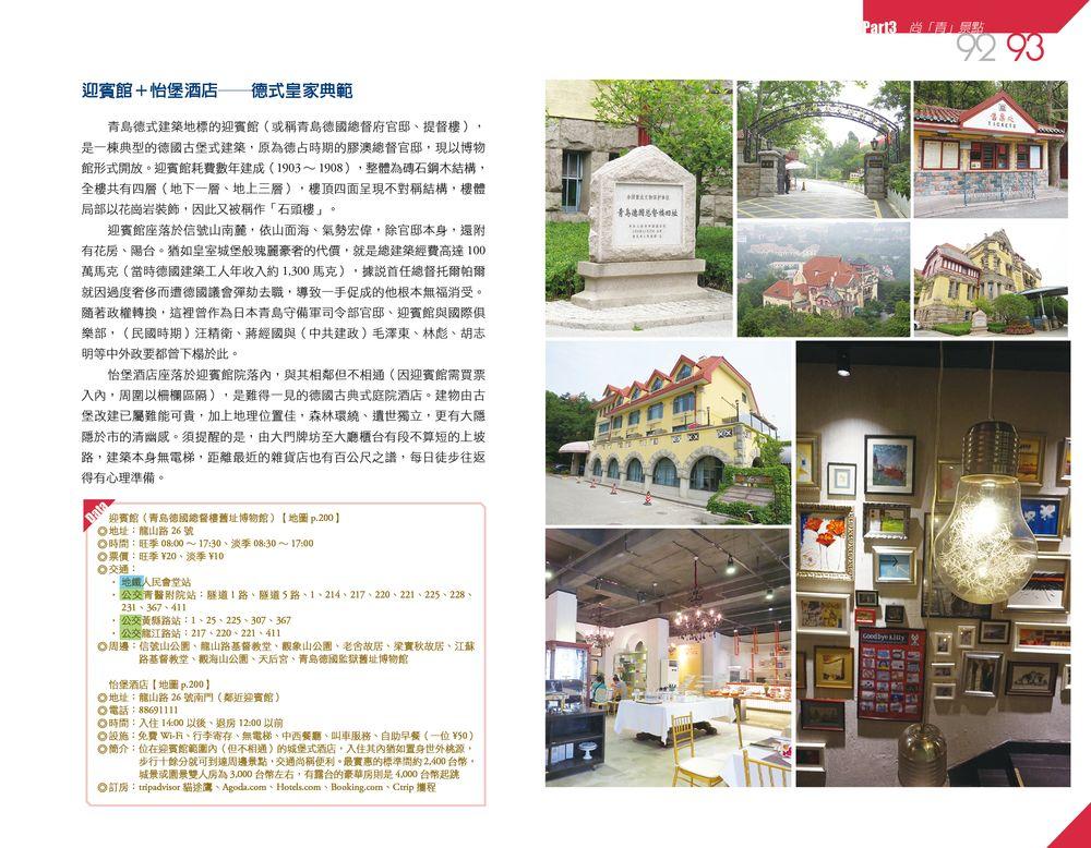 http://im1.book.com.tw/image/getImage?i=http://www.books.com.tw/img/001/073/35/0010733535_b_08.jpg&v=580a0a8c&w=655&h=609