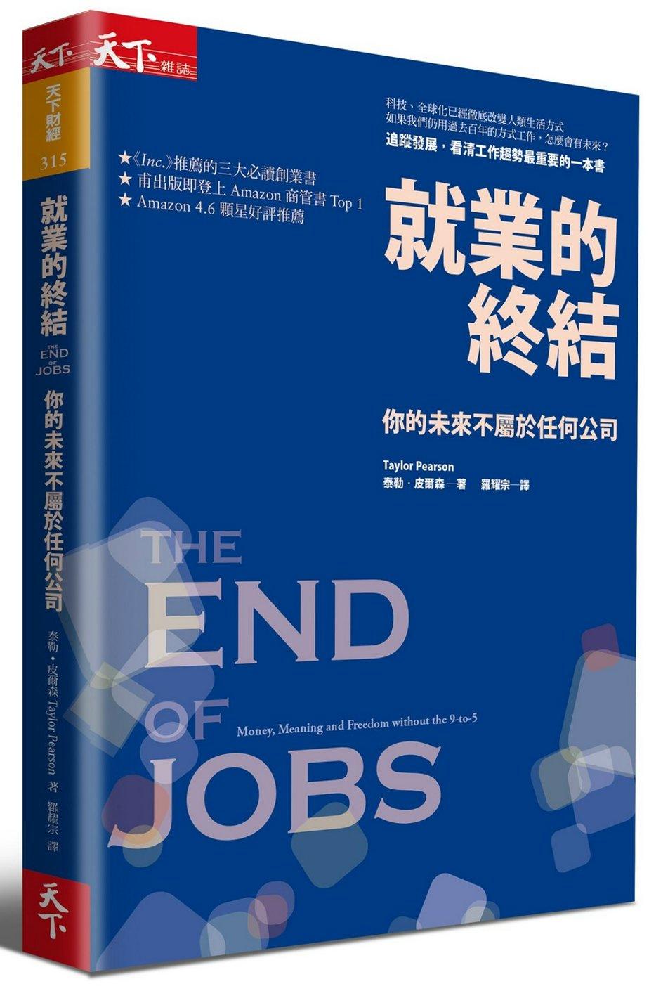 就業的終結