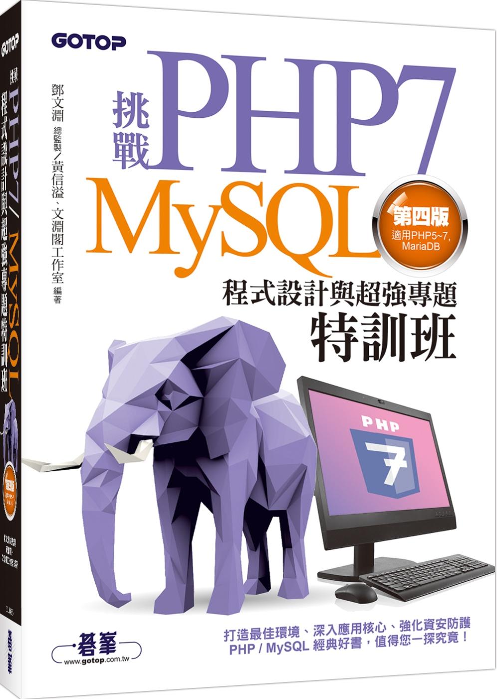 挑戰PHP7/MySQL程式設...