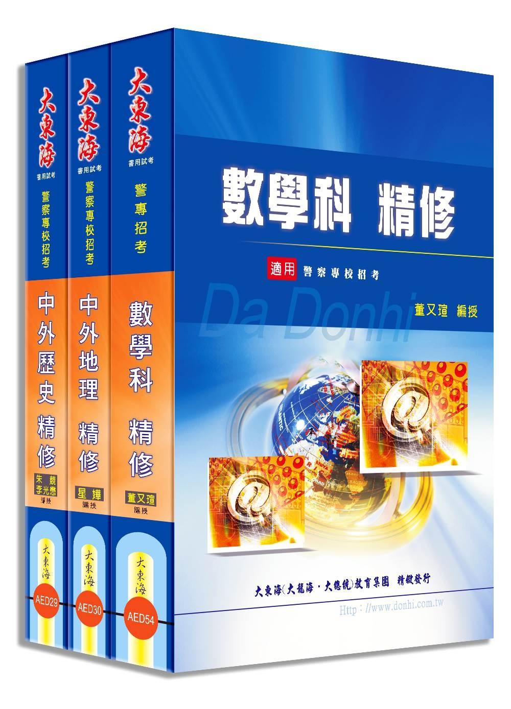 警專乙組(行政警察)專業科目套書