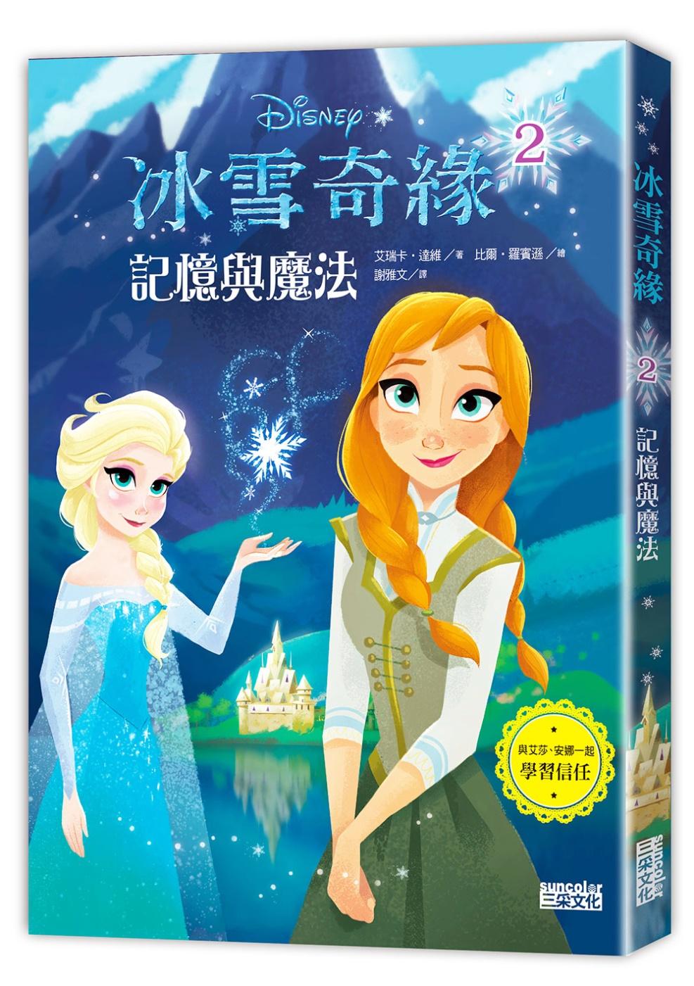 冰雪奇緣2:記憶與魔法