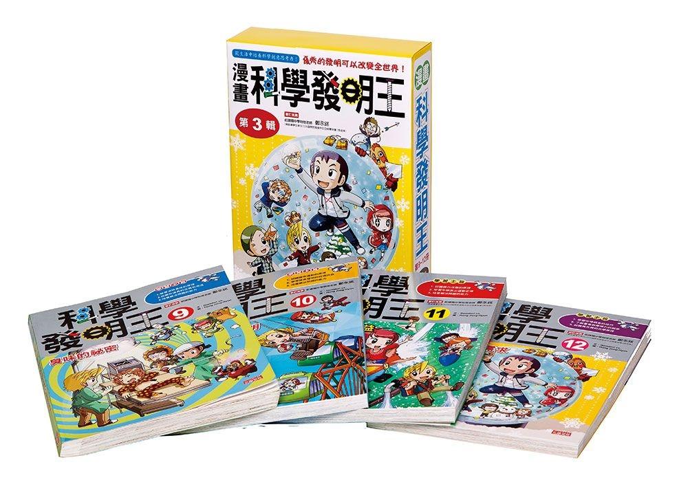科學發明王套書【第三輯】(9~12集)