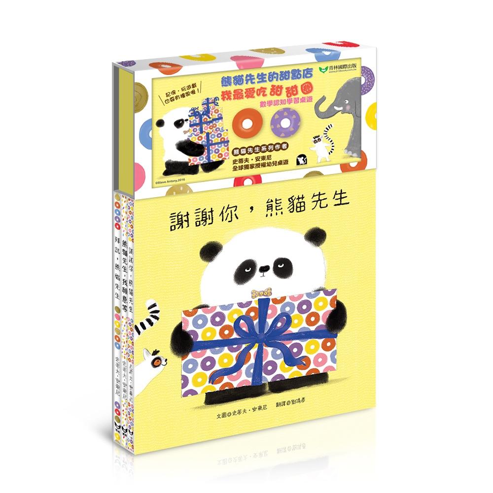 熊貓先生好禮貌三書組(首版限量加贈「熊貓先生的甜點店」認知牌卡遊戲組」)