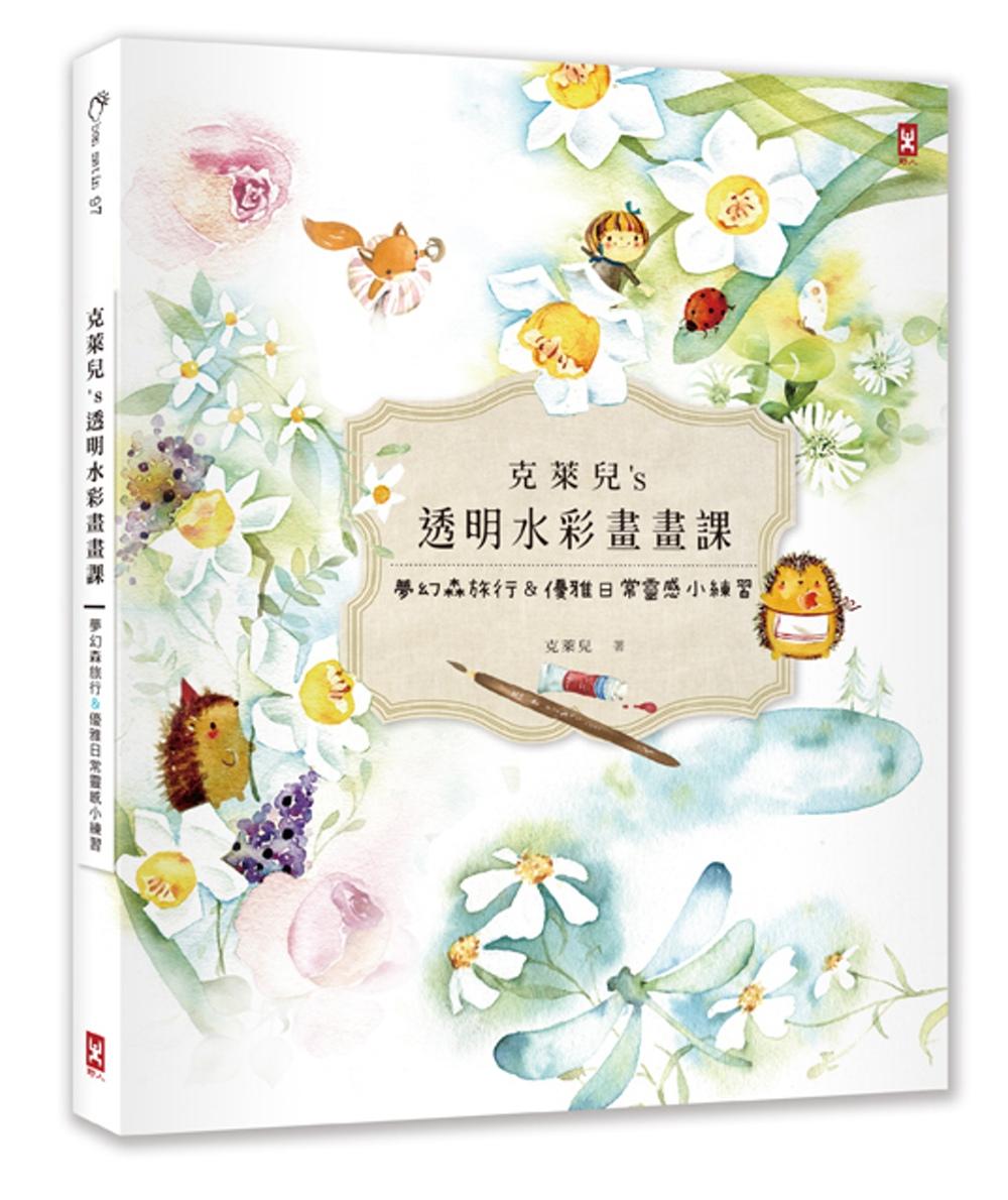 克萊兒's透明水彩畫畫課(2016新創作):夢幻森旅行&優雅日常靈感小練習