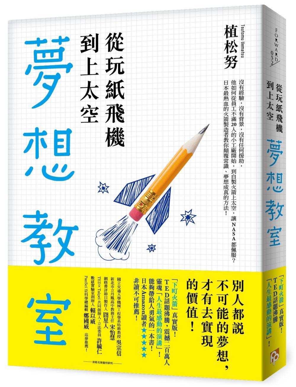 從玩紙飛機到上太空的夢想教室:「下町火箭」真實版!TED話題沸騰!日本最熱血的火箭製造者教你顛覆常識、夢想成真的方法!
