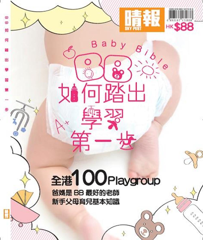 Baby Bible:BB如何踏出學習第一步