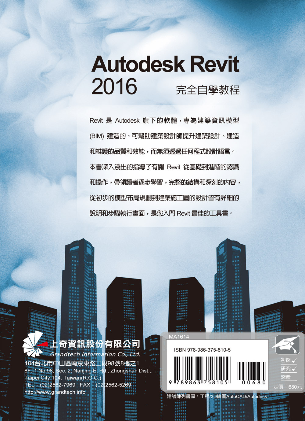 ◤博客來BOOKS◢ 暢銷書榜《推薦》Autodesk Revit 2016 完全自學教程(附DVD)