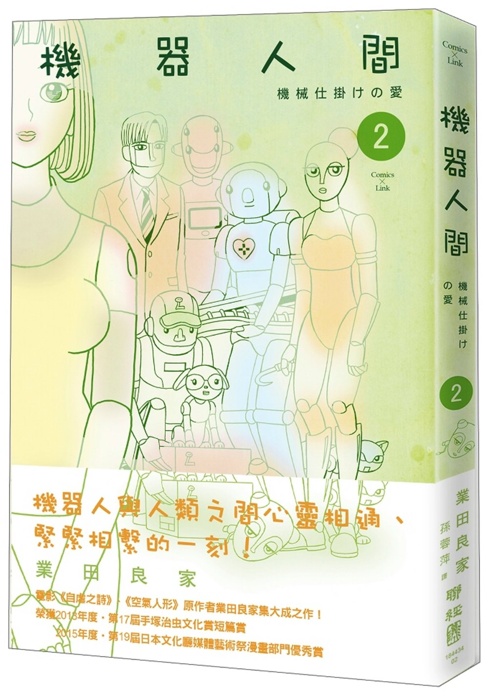 機器人間2