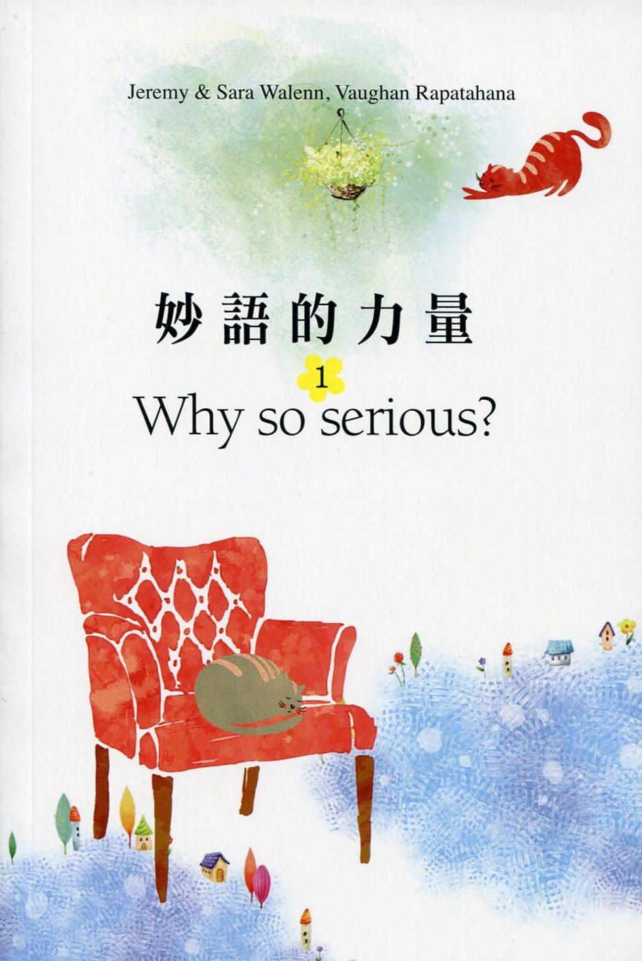 妙語的力量 1:Why so serious