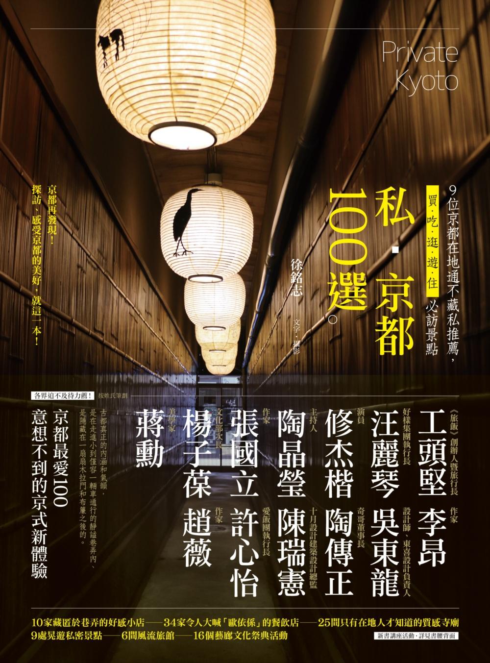 私‧京都100選:9位京都在地通不藏私推薦,買、吃、逛、遊、住必訪景點
