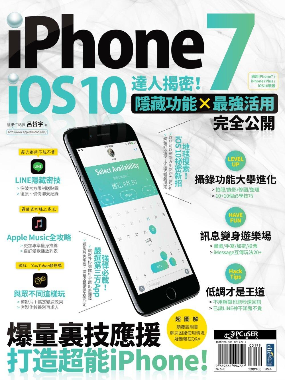 iPhone7 + iOS 1...