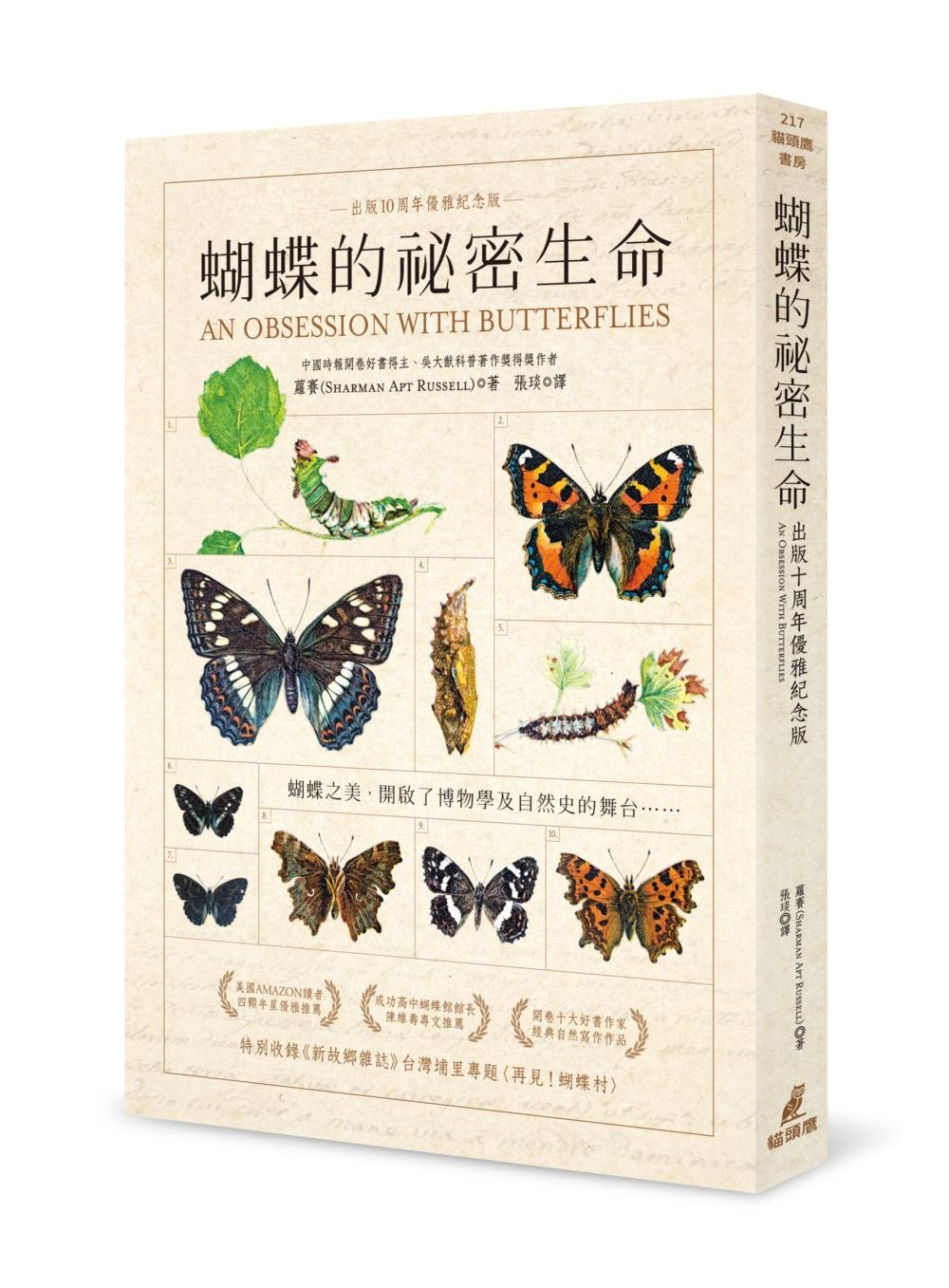 ◤博客來BOOKS◢ 暢銷書榜《推薦》蝴蝶的祕密生命 (出版十周年優雅紀念版)