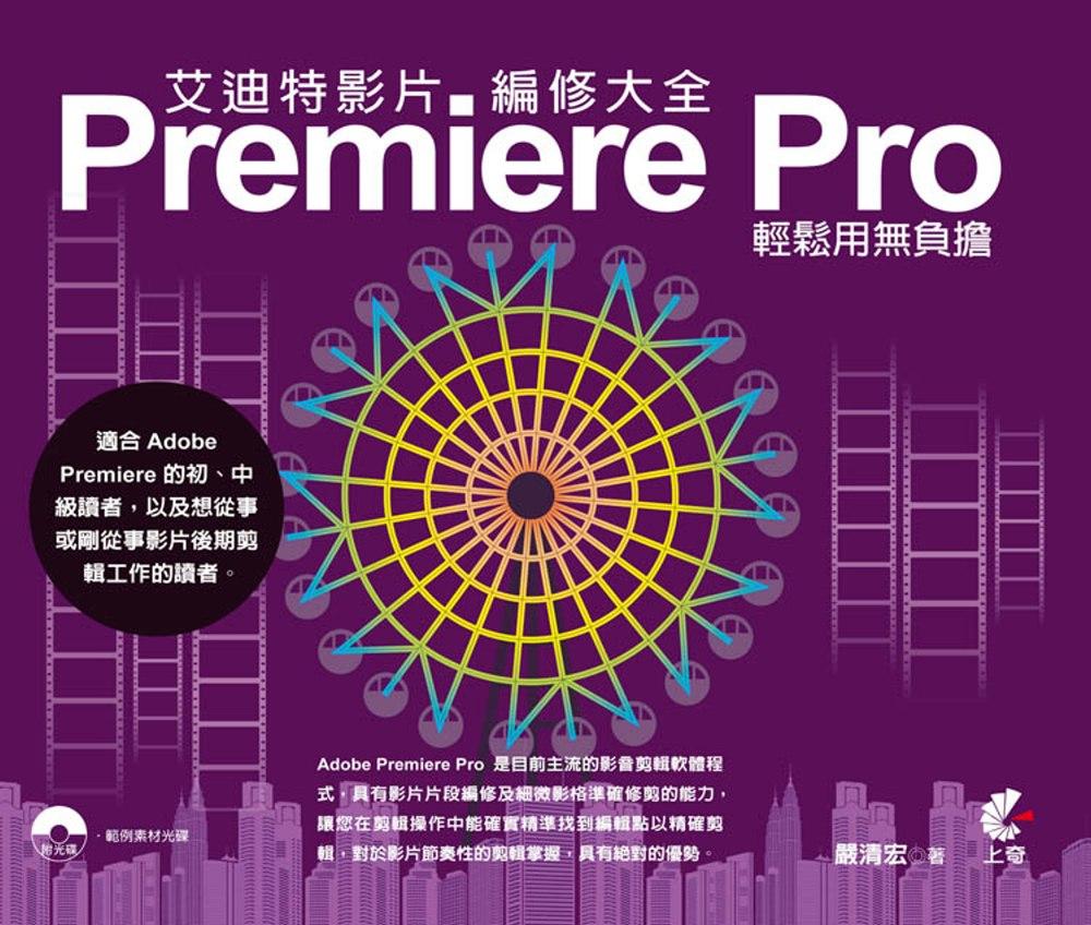 ◤博客來BOOKS◢ 暢銷書榜《推薦》艾迪特影片編修大全:Premiere Pro輕鬆用無負擔