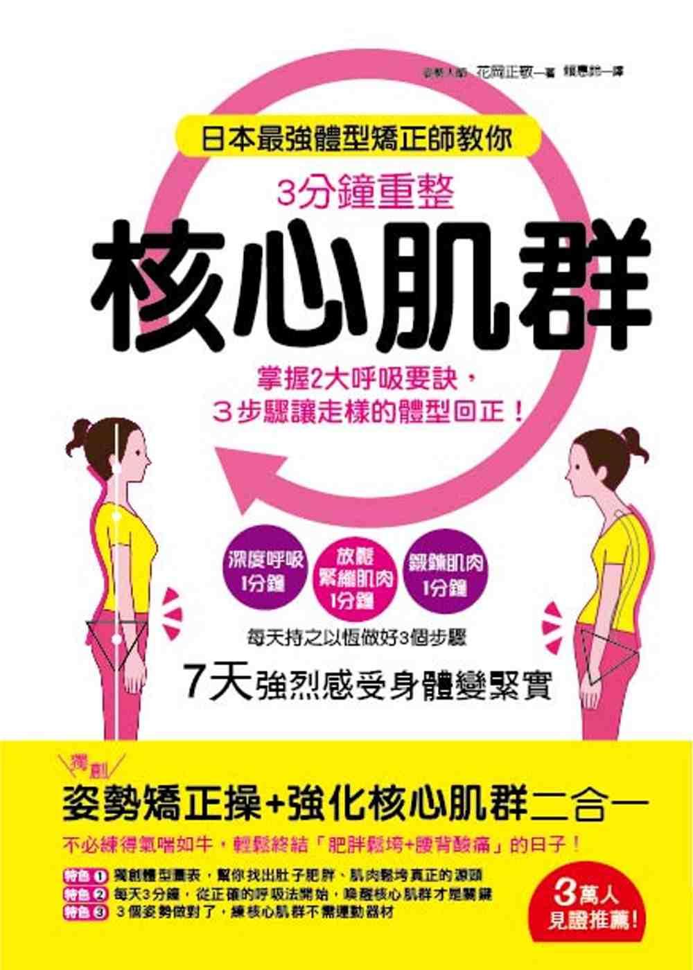 日本最強體型矯正師教你:3分鐘重整核心肌群:掌握2大呼吸要訣,3步驟讓走樣的體型回正!