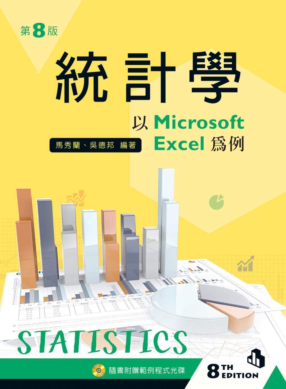 統計學-以 Microsoft Excel 為例(第八版)【附範例光碟】