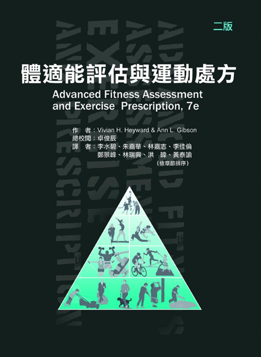 體適能評估與運動處方(二版)