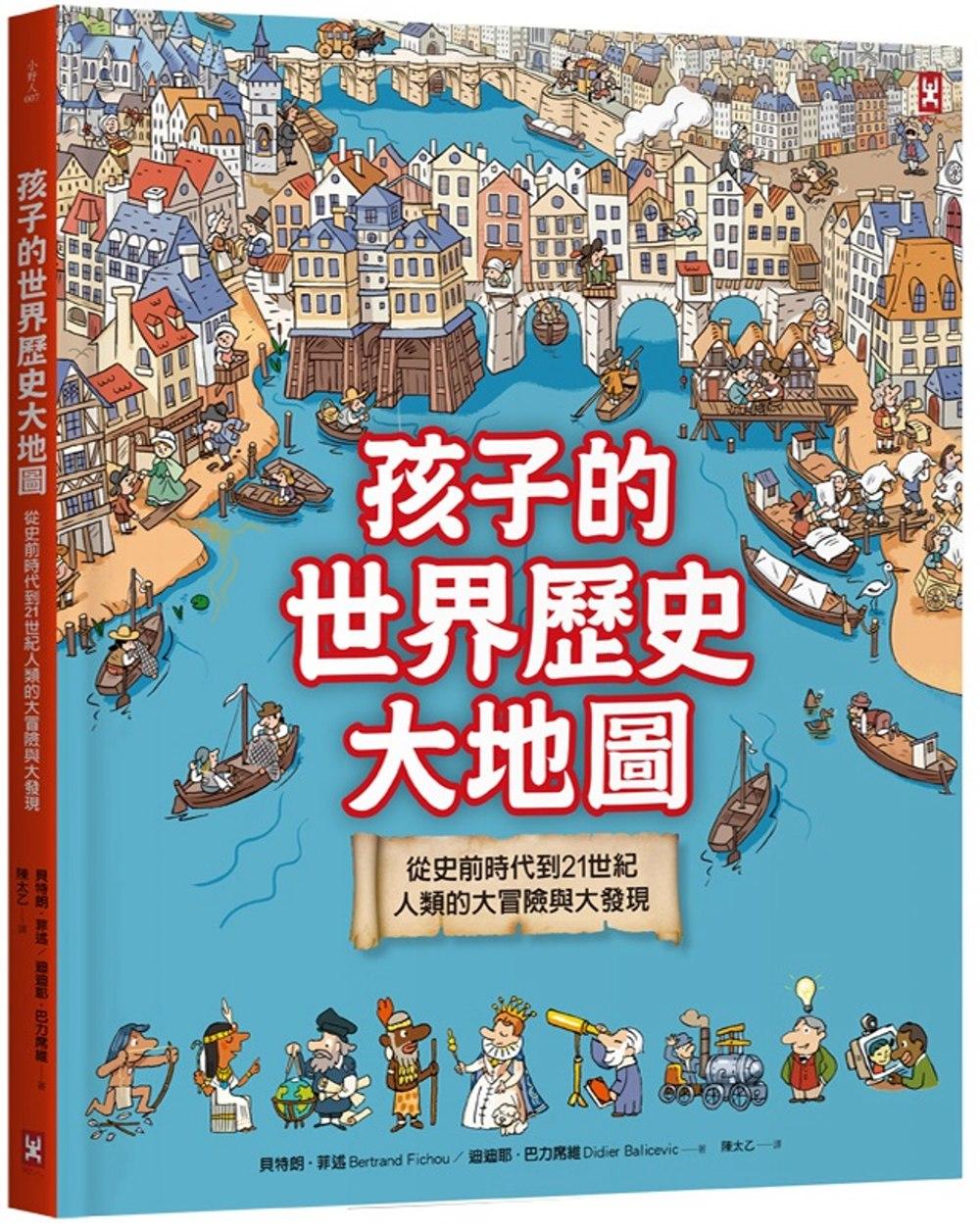 孩子的世界歷史大地圖:從史前時代到21世紀,人類的大冒險與大發現 書後附動動腦Q A